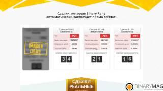 Binary Rally - проект Алексея Мишина