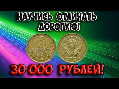 Найдены дорогие разновидности монеты 3 копейки 1989 года. Учимся как легко их различить.