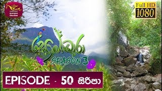 Sobadhara - Sri Lanka Wildlife Documentary | 2020-03-13 | Siripa (සිරිපා) Thumbnail