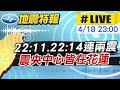 【#LIVE 中天直播】今年最強震! 花蓮規模6.2 三分鐘連2震 ! 國家警報器狂響 民眾驚呼