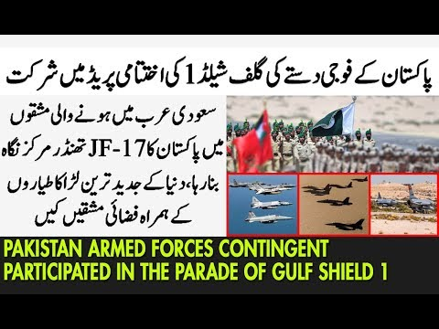 JF 17 Thunder and Pakistan Armed Forces Contingent Participated in the Parade of Gulf Shield 1