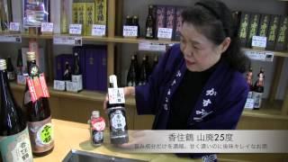 【酒蔵PRESS】香住鶴「銘柄紹介」