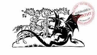 Как нарисовать дракона поверженного рыцарем(Как нарисовать картинку поэтапно карандашом за короткий промежуток времени. Видео рассказывает о том,..., 2014-07-02T17:19:07.000Z)