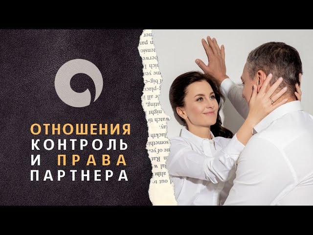 Отношения. Контроль и права партнёра