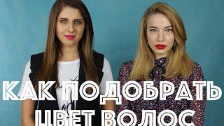 видео как правильно выбрать цвет волос