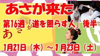 連続テレビ小説 あさが来た 第16週「道を照らす人」後半 1月21日(木...