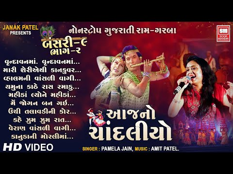 આજનો ચાંદલિયો {Part 2} || Aaj No Chandaliyo {Bansari 9 Nonstop Raas Garba} || Soormandir pamela Jain