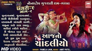 Video આજનો ચાંદલિયો {Part 2} || Aaj No Chandaliyo {Bansari 9 Nonstop Raas Garba} || Soormandir pamela Jain download MP3, 3GP, MP4, WEBM, AVI, FLV Juli 2018