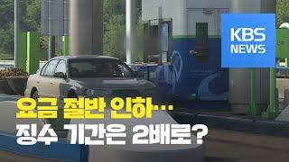 고속도로 요금 절반 인하…'조삼모사' 논란 / KBS뉴…