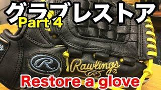 グラブレストア(part 4)Restore a glove #1884