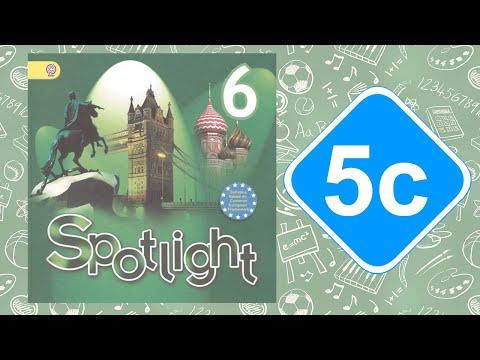 Spotlight 6. Модуль 5c. Special Days