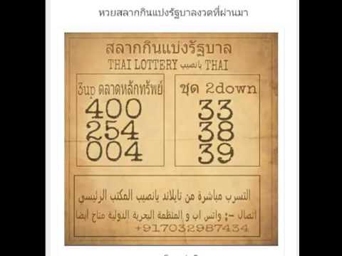เลขเด็ดงวดที่ 1/10/59 รออัพเดท ,  เลขเด็ดงวดที่ 1/9/59 หวยสลากกินแบ่งรัฐบาล