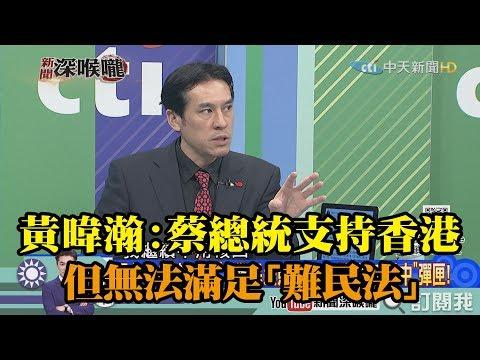 《新聞深喉嚨》精彩片段 黃暐瀚蔡總統支持香港 但無法滿足「難民法」
