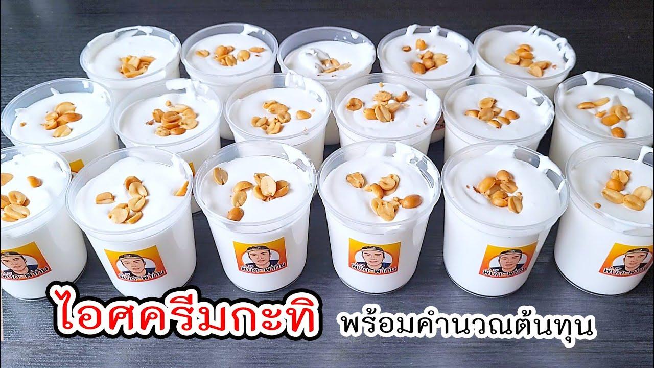 ไอศครีมกะทิ ไอติมกะทิสด สูตรเนื้อครีม พร้อมคำนวณต้นทุน Coconut milk ice cream