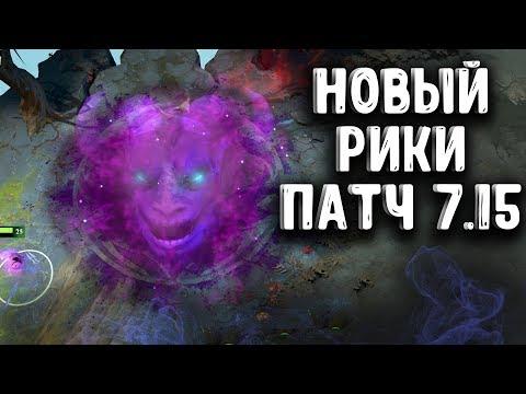 видео: НОВЫЙ РИКИ ПАТЧ 7.15 ДОТА 2 - new riki patch 7.15 dota 2