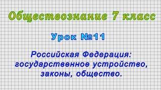 Обществознание 7 класс (Урок№11 - РФ: государственное устройство, законы, общество.)