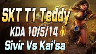 테디 시비르 VS 카이사 SKT T1 Teddy Siv…