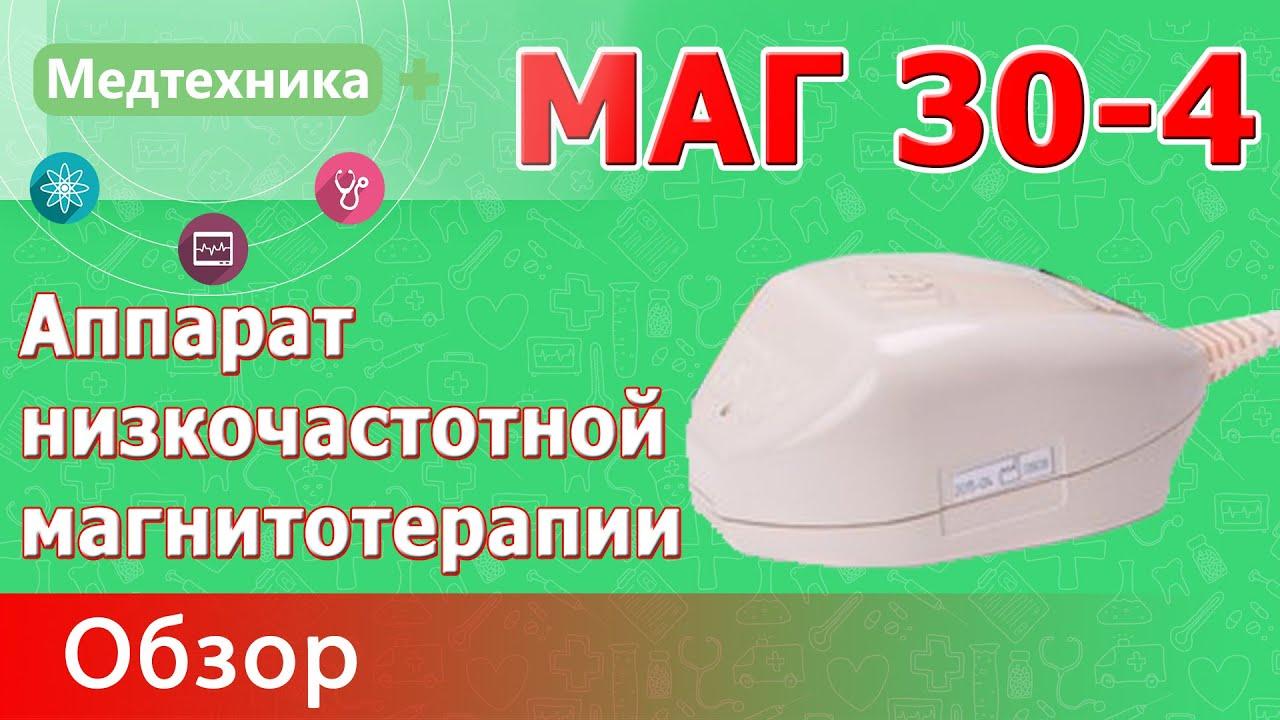маг 30 прибор магнитотерапии инструкция по применению