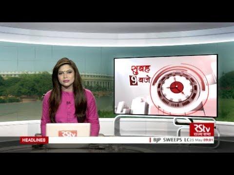 Hindi News Bulletin | हिंदी समाचार बुलेटिन – May 25, 2019 (9 am)