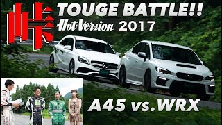 TOUGE Battle AMG A45 vs.SUBARU / Hot-Version 2017