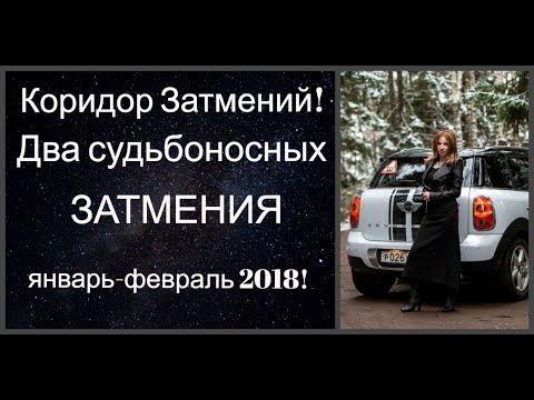 КОРИДОР ЗАТМЕНИЙ! ДВА СУДЬБОНОСНЫХ ЗАТМЕНИЯ ЯНВАРЬ ФЕВРАЛЬ 2018!