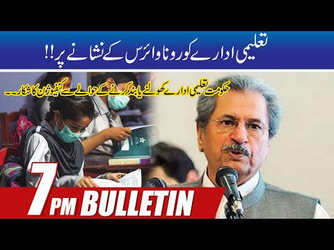 7pm News Bulletin | 18 Nov 2020 | Rohi