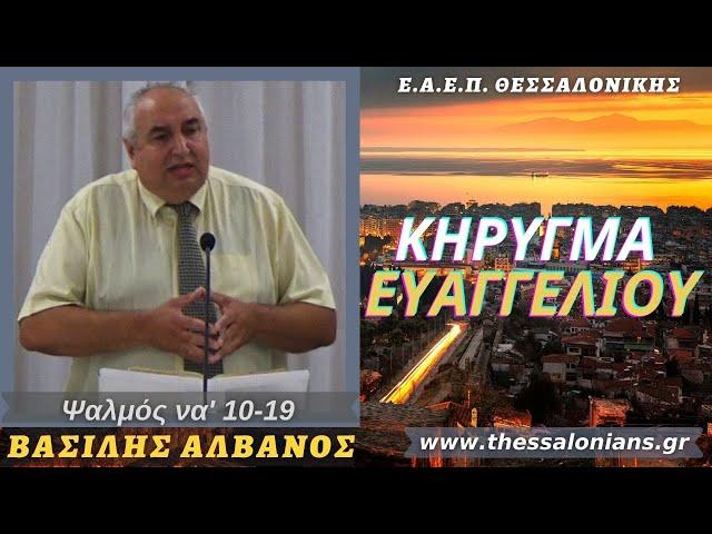 Βασίλης Αλβανός 26-07-2021   Ψαλμός να' 10-19