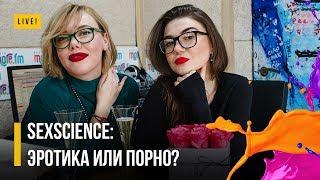 Эротика или порно? SexScience на RADIO MORE.FM