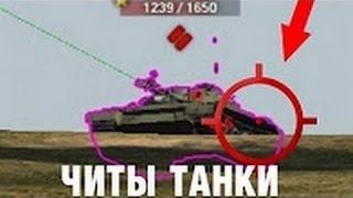 Читы на World of Tanks , Aim , WH , ESP , Autoshot  Без бана!