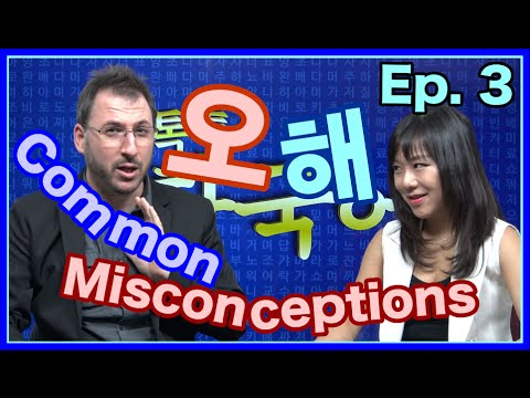 Korean Misconceptions - Korean Talk Talk Talk! (Ep. 3)