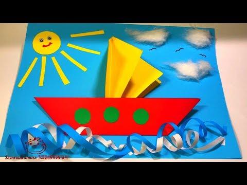 Кораблик | Объемная аппликация | Поделки с детьми | Летние поделки