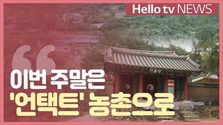 [전화인터뷰] 이번 주말은 ′언택트′ 농촌으로