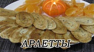 """Карамельное печенье  с перцем """"Арлетт""""  за 5 минут. Всего 3 ингредиента. Arlette Biscuits."""