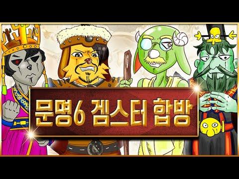 【 문명 6 DLC 】 지옥의 동북아 재현 4인 멀티 ( 개구멍 , 노돌리 , 천양 ) ~무편집 본~   Civilization 6 【개복어】