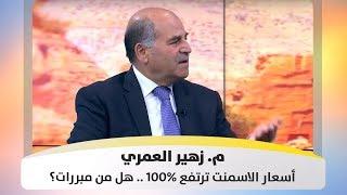 م. زهير العمري - أسعار الاسمنت ترتفع 100% .. هل من مبررات؟ أصل الحكاية