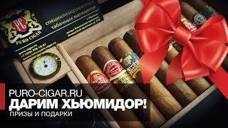 сРОЧНАЯ НОВОСТЬ! Дарим сигарный хьюмидор и другие мужские игрушки! Убойные подарки Puro-Cigars.Ru
