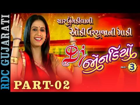KINJAL DAVE | Dj Jonadiyo Part 3 | FULL VIDEO | Part 02 | Non Stop | Gujarati Lagna Geet 2017
