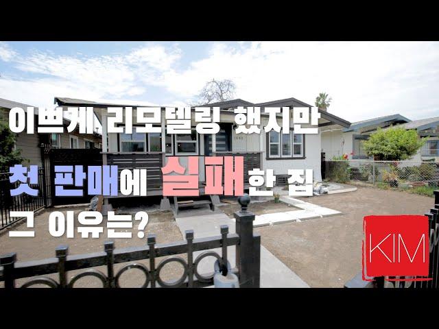 [김원석 부동산] 이쁘게 리모델링 했지만 첫 판매에 실패한 집 South LA에 있는 단독주택