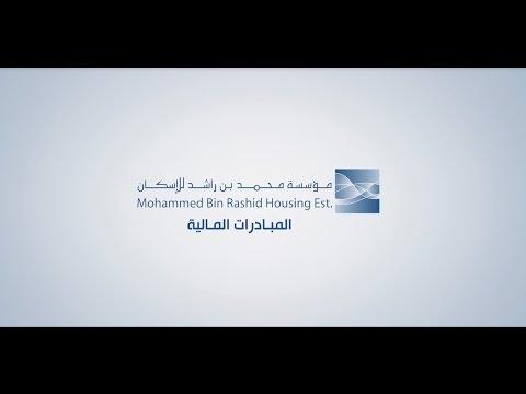 المبادرات المالية من مؤسسة محمد بن راشد للإسكان