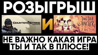Розыгрыш Counter-Strike: Source и Don't Starve Together.
