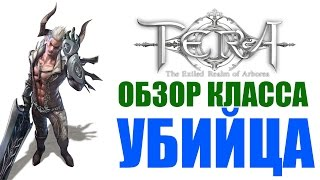 TERA Online: How to get the FREE Dino/Raptor Mount & Watermelon Pet