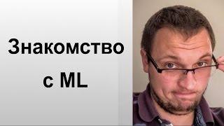 Знакомство с ML (на примере Google Cloud Datalab)