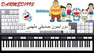تعليم عزف دورايمون (عبقور) بالبيانو مع الكلمات