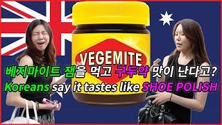CHambo - Hot Koreans React To Vegemite