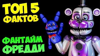 Download ТОП 5 ФАКТОВ о ФАНТАЙМ ФРЕДДИ ★ FNAF: SISTER LOCATION Mp3 and Videos