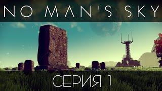 No Mans Sky - прохождение игры на русском [#1] PC