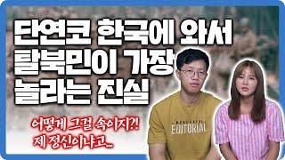 한국전쟁의 엄청난 진실을 한국에 와서 알게 되다