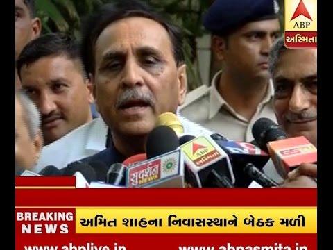 Vijay Rupani Brief Press On New CM Of Gujarat