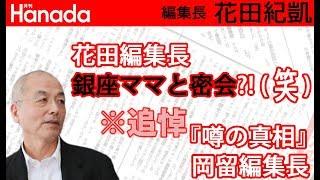 「『月刊Hanada』は極右雑誌」?!バカなことを言わないで下さい。|花田紀凱[月刊Hanada]編集長の『週刊誌欠席裁判』