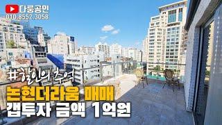 강남구 논현동 논현더라움 갭투자 매매 물건. 1억 갭투…